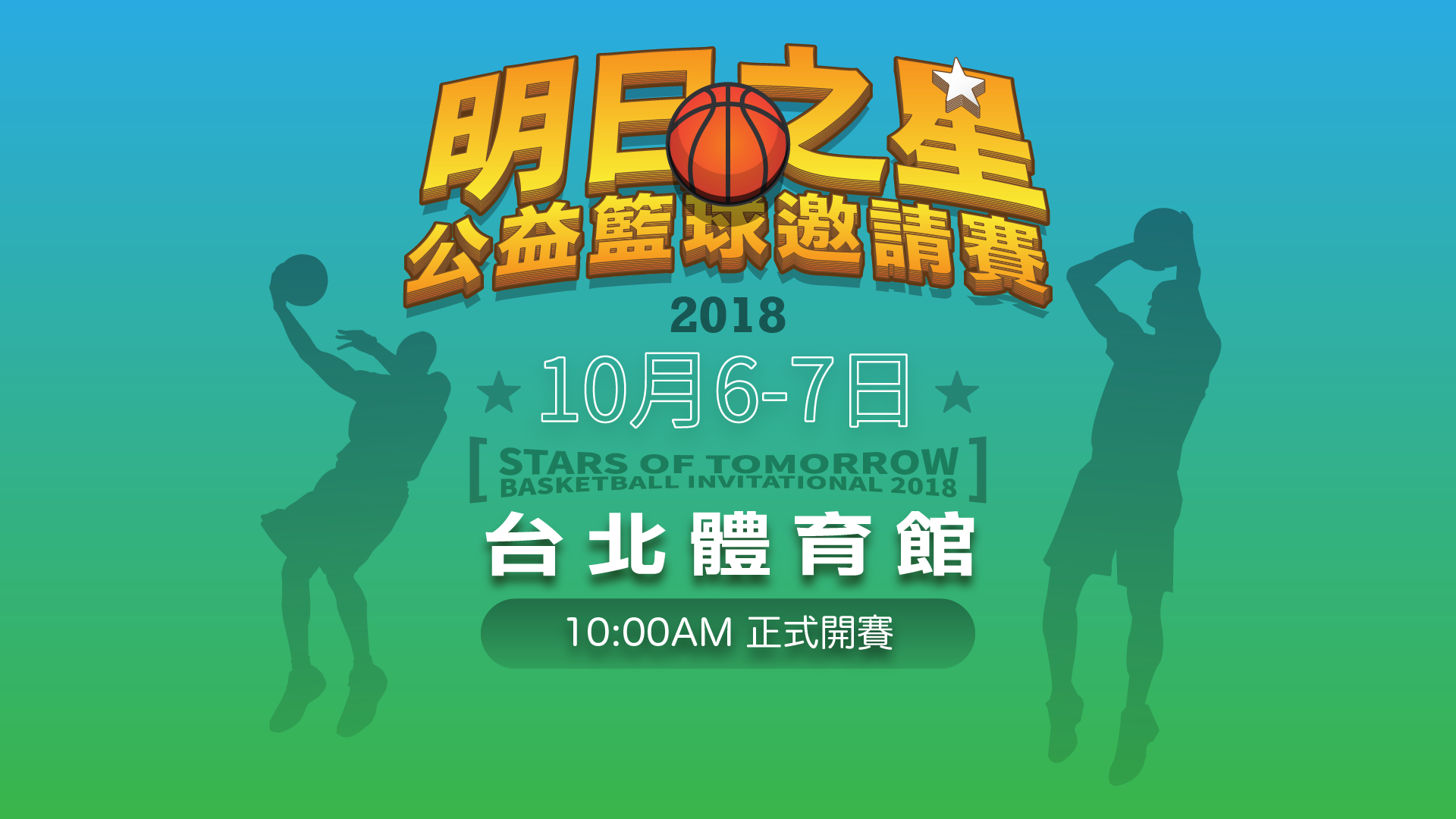 Stars Of Tomorrow Basketball Invitational